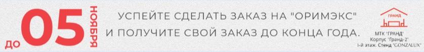 """УСПЕЙТЕ СДЕЛАТЬ ЗАКАЗ НА МЕБЕЛЬ """"ОРИМЭКС"""" В ЭТОМ ГОДУ!!!"""